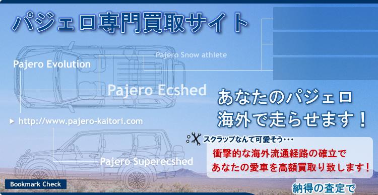 パジェロ専門買取サイト あなたのパジェロ海外で走らせます!